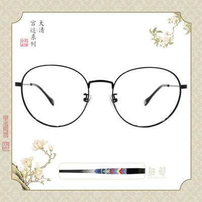 故宮|皇帝系列♚兩袖相依山河戀(帝后大婚款眼鏡) 雪綢黑
