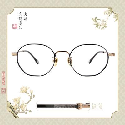 故宮|皇帝系列♚朕說了算(班指天下款眼鏡) 天子銅