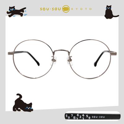 SOU・SOU l 玩味十數 復古圓框✿鐵灰銀