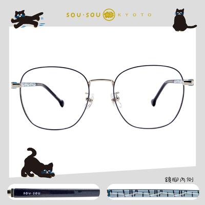 SOU・SOU l 滿天鳶鳥 大方框眼鏡✿紳士藍