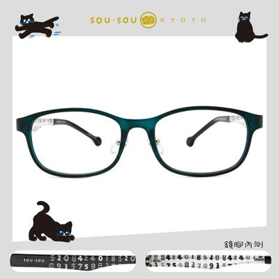 SOU・SOU l 數字遊戲 長方框眼鏡✿深碧綠