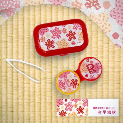 SOU‧SOU隱形眼鏡保存盒-金平糖款