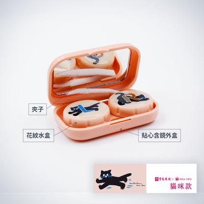 SOU‧SOU隱形眼鏡保存盒-貓咪款