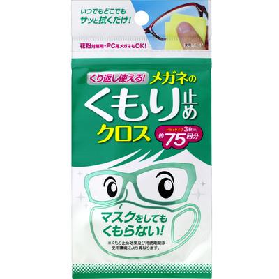 SOFT99 眼鏡防霧布(重覆使用型)
