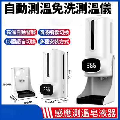 K9 Pro Plus 體溫檢測酒精噴霧機