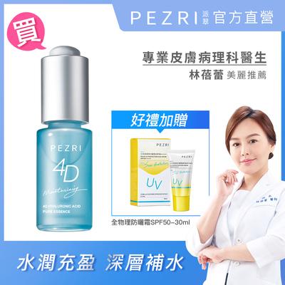 【PEZRI派翠】4D玻尿酸保濕原液精華 15ml