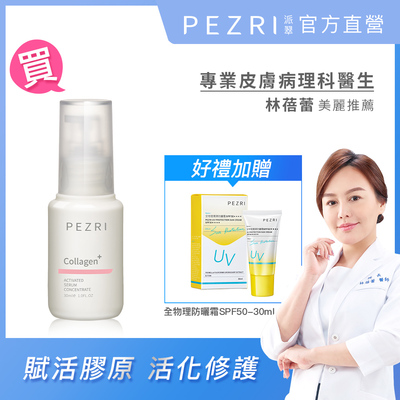 【PEZRI派翠】新·青春膠原活膚精華液 30ml