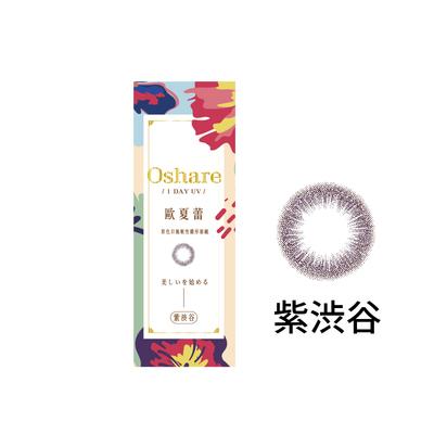 歐夏蕾彩色日拋軟性隱形眼鏡(10片裝/紫渋谷)