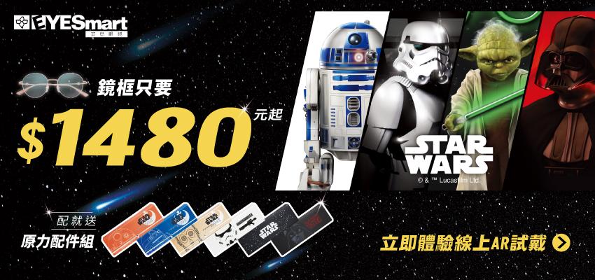 Disney-Star Wars┃全新AR試戴