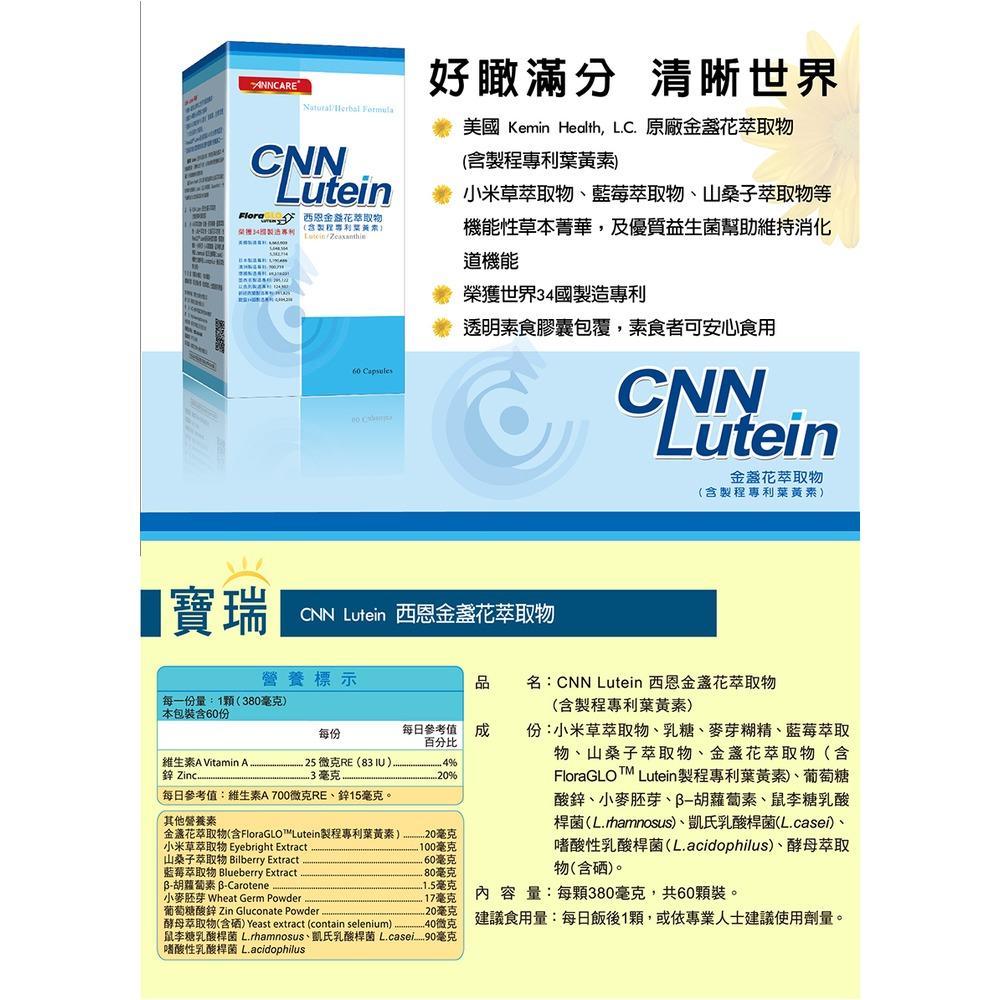 西恩金盞花萃取物(含製程專利葉黃素)