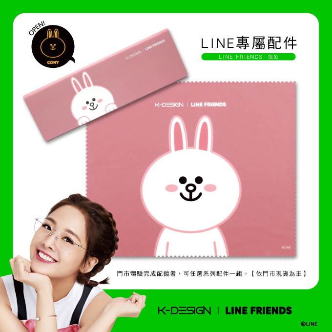 K-DESIGN | LINE FRIENDS◆橢圓粗框-霧黑/巧可粉黑(兔兔銀鑄)