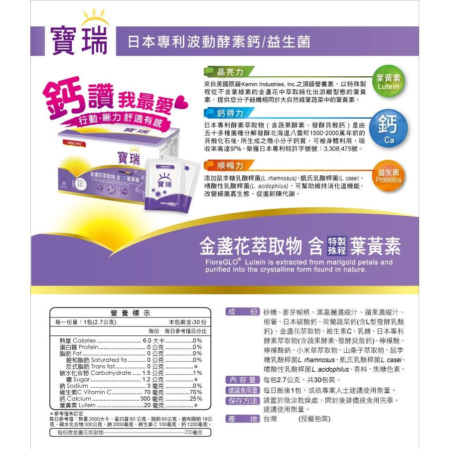 金盞花萃取物(含特殊製程葉黃素)-複方