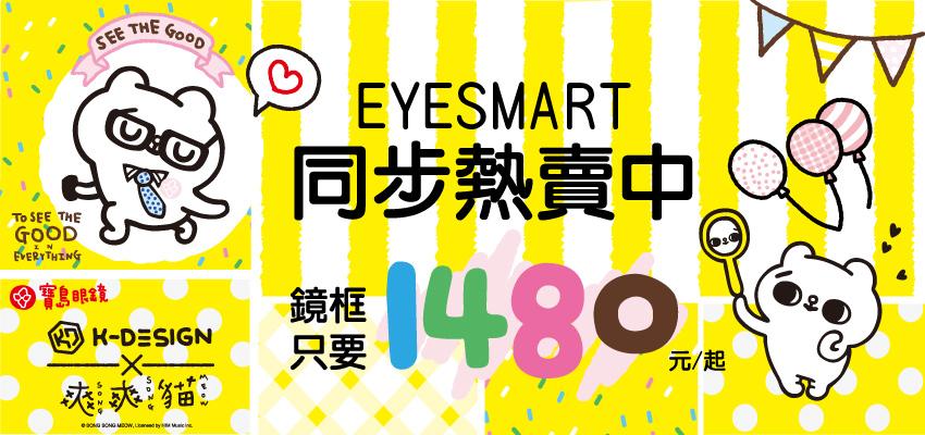 爽爽貓1480