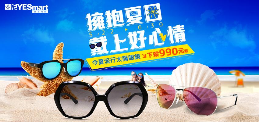 熱情迎夏太陽眼鏡優惠
