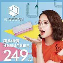 【K-DESIGN K PLUS】棉花糖拼色眼鏡包限量獨賣