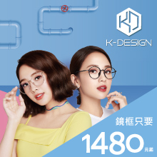 《K-DESIGN》K PLUS機能系列▼$1480起