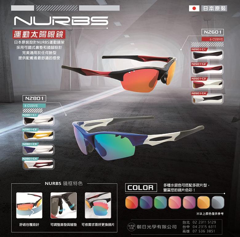 Nurbs 運動太陽眼鏡「時尚護眼框墨鏡 型」➣無限未來/卓越銀