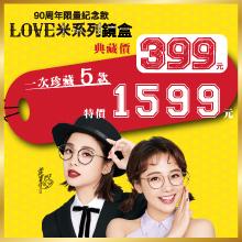 《LOVE米系列眼鏡盒》經典獨賣