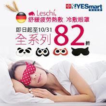 德國萊思綺Leschi系列眼罩 新上市82折優惠