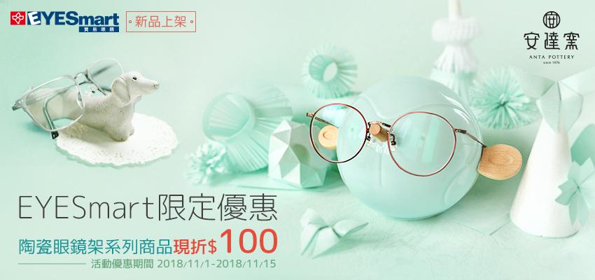 EYESmart限定優惠 || 安達窯陶瓷眼鏡架 優惠折扣100元!