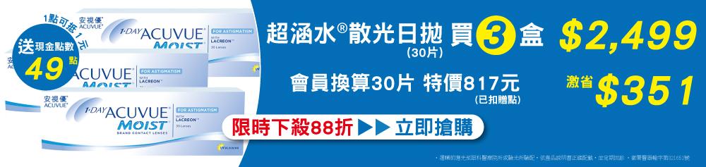 【嬌生】超涵水散光3盒$2499