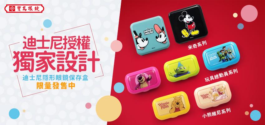 獨家限量 迪士尼水盒 發售中