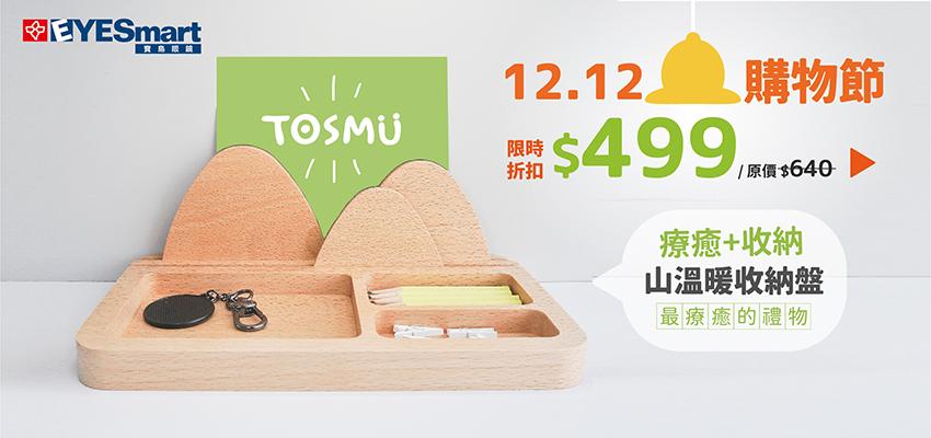TOSMU 雙12特價499起