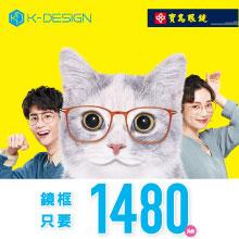 《K-DESIGN》2019全新K PLUS機能/超機能系列▼$1480起