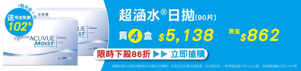 【嬌生】超涵水日拋90片4盒$5138