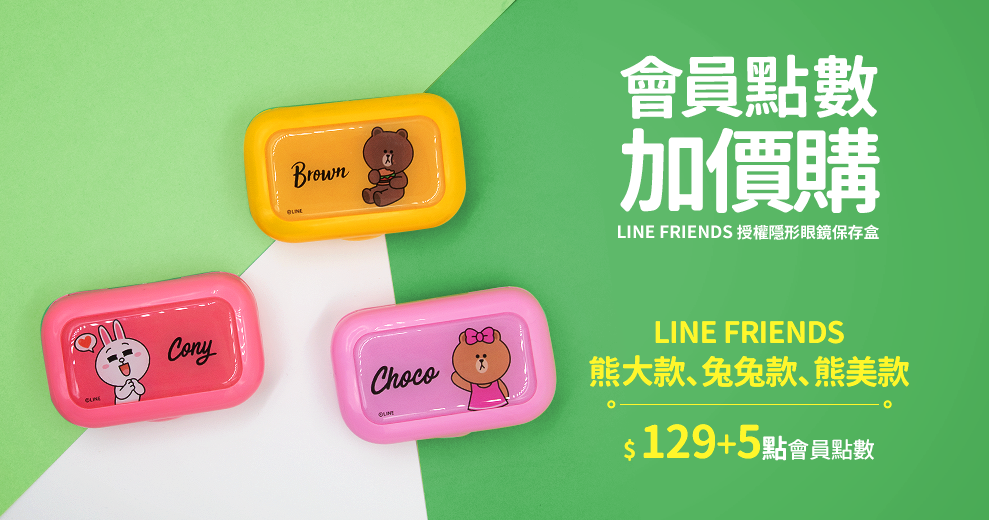 LINE FRIENDS | 隱形眼鏡保存盒❤兔兔❤