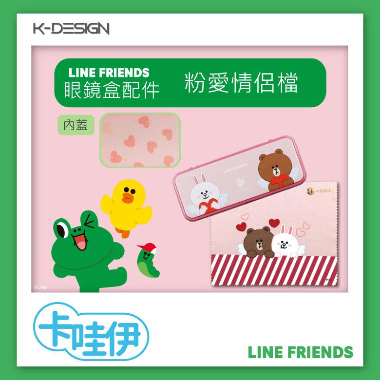 K-DESIGN X LINE FRIENDS 配件組♦粉愛情侶檔