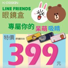 2019-LINE FRIENDS 配件組