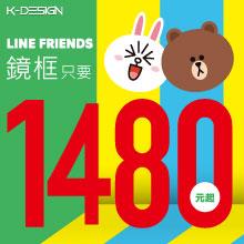 LINE FRIENDS-2019聯名款
