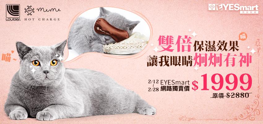 Lourdes新款貓咪眼罩獨家上市