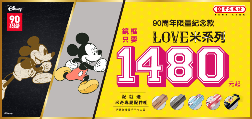 Disney LOVE米系列▼$1480元起