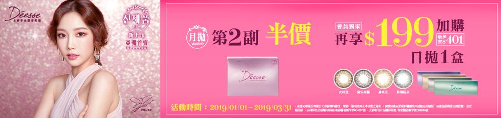 【Deesse】女神月拋第2副半價+$199多1盒日拋