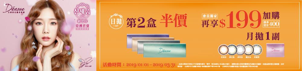 【Deesse】女神日拋第2盒半價+$199多1副月拋