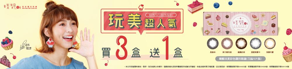 【睛靚】午茶彩日拋3盒送1盒