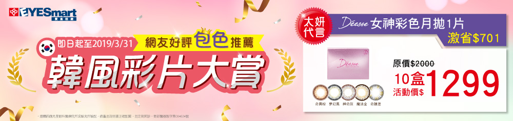 【Deesse】女神月拋包色10盒$1,299