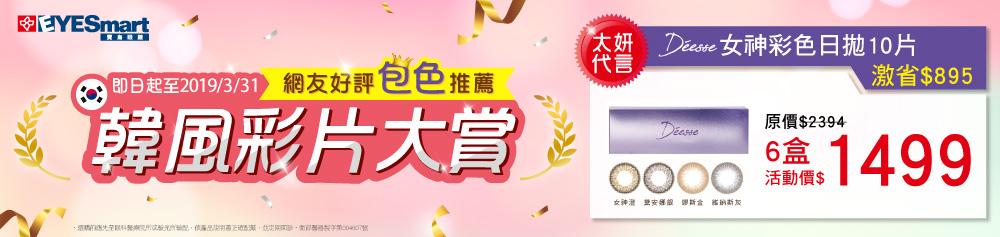【Deesse】女神日拋包月6盒$1,499