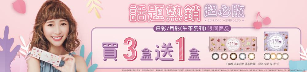 【睛靚】午茶日/月拋同商品3盒送1盒