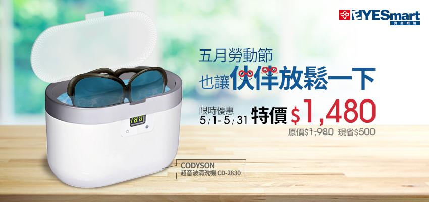 CODYSON清洗機特價