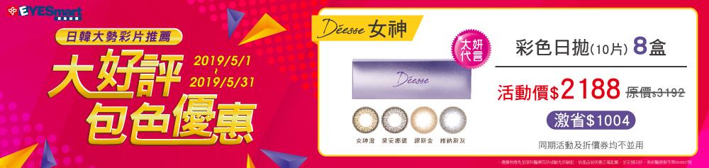 【Deesse】女神日拋包月8盒$2,188