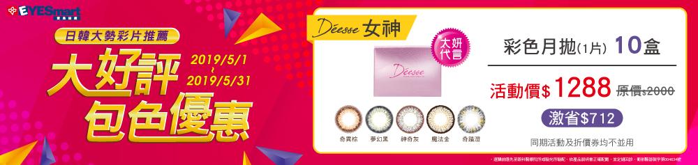 【Deesse】女神月拋包色10盒$1,288