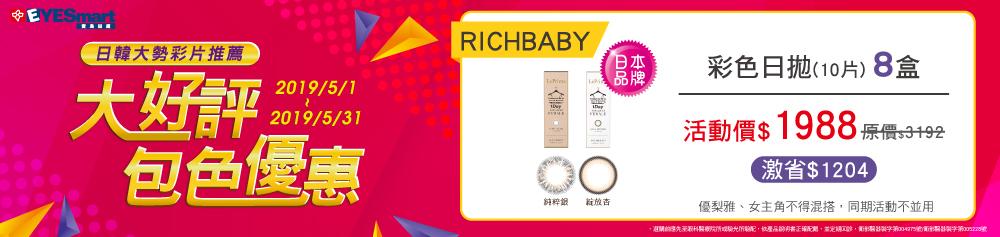 【RICHBABY】女主角日抛包月8盒$1,988