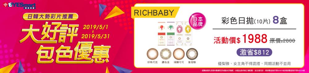 【RICHBABY】優梨雅日抛包月8盒$1,988