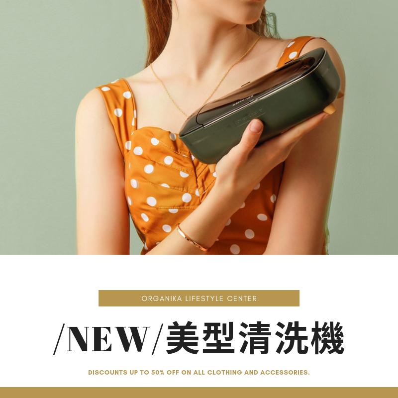 美型韓系清洗機新上市