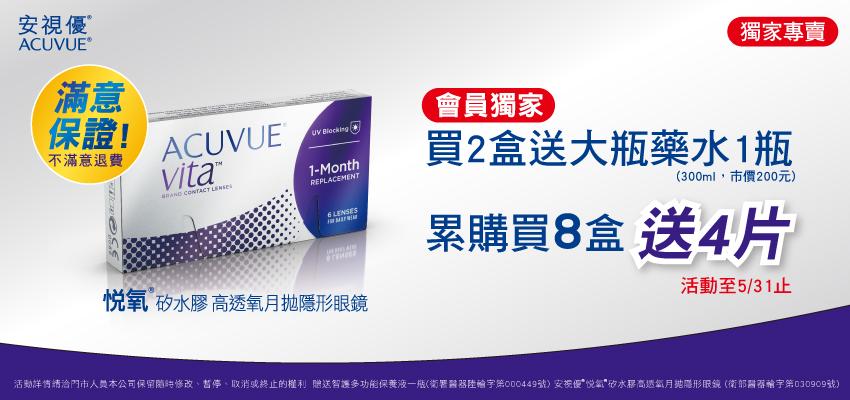 【嬌生】VITA悅氧月拋2盒送藥水300ml