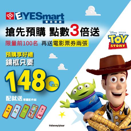 2019《Toy Story玩具總動員系列》預約搶購中