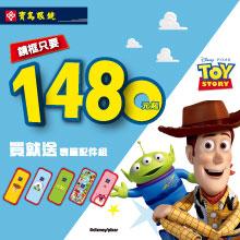 Toy Story玩具總動員系列|光學框